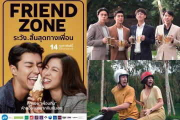 แนะนำ หนังไทย 2019