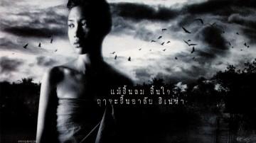 หนังผีไทยน่าดู